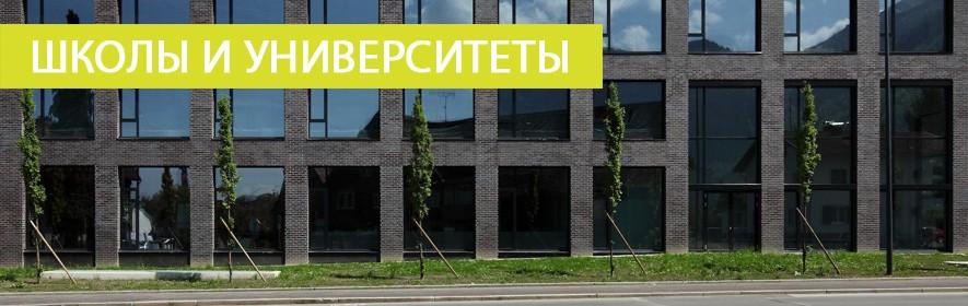 Готовые проекты: «Школы и Университеты»