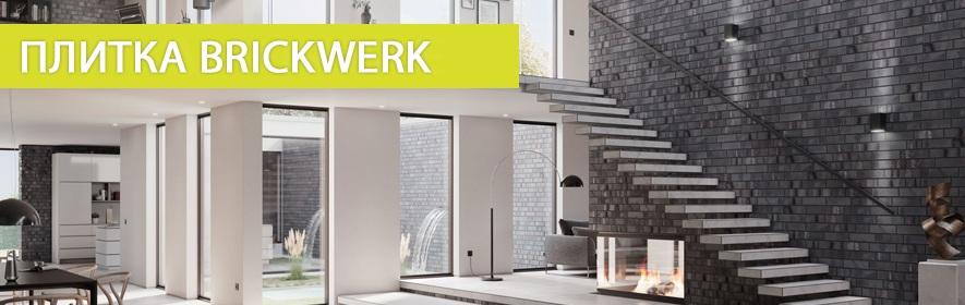 Brickwerk